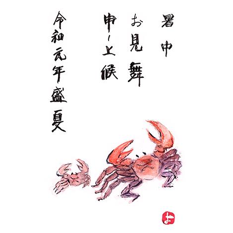 2019 暑中見舞い 絵 カニ